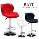 カウンター 椅子 背もたれ付き バーチェア デザイン カウンターチェア カウンター チェア デザイナー バーチェア