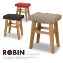 [最大2000円OFFクーポン配布中]【送料無料】【スツール ROBIN-ロビン-】 スツール 椅子 いす イス チェア/チェアー ダイニング 木製 天然木