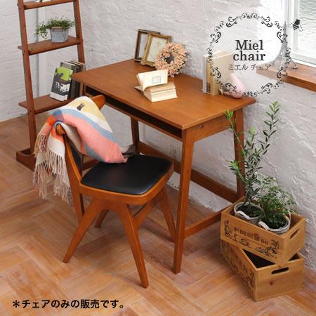 【※】椅子 コンパクト 『 miel ミエル チェア 』 シンプル 合成皮革 天然木 椅子 コンパクト シンプル 椅子 合成皮革 天然木 《送料無料》(i1107)