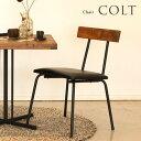 [クーポン配布中 最大6000円OFF]チェア 椅子 『 COLT コルト チェア 』 イス ダイニングチェア 食卓椅子 古木風 無垢 木製 アイアン