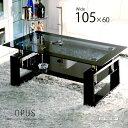《OPUSオーパス-幅105cm×60cm》デザインスモークガラス+下段ブラックガラ...