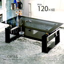 《OPUSオーパス-幅120cm×60cm》デザインスモークガラス+下段ブラックガラステーブルセンターテーブルリビングテーブルモノトーン系クールコーヒーテーブルローテーブルガラスセンターテーブルシンプル北欧風モダン応接テーブル◆黒※GTOP02P03Dec16