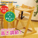 【60%OFF】送料無料便利なテーブル付き!木製ベビーチェアー 座面高さ調節可能 ダイニングテーブルにも合わせやすいハイタイプキッズチェアーこども椅子子供用ハイチェアーグローアップチェアーダイニングチェアーとしても 床にも優しいスキー脚 ナチュラル