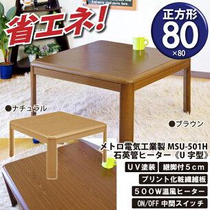 ヒーター リビング コタツシンプルデザイン テーブル