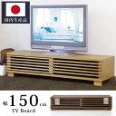 国内生産品 幅150cm テレビ台 和風格子デザイン 〜52...