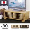 テレビ台 幅90cm 国内生産品 和風格子デザイン 〜32型...