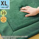 《ふかふかの極厚ウレタン仕様!》マイクロファイバーラグ《190×280cm》毛足短めでお手入れも簡単!コンパクトに折り畳み収納可能!ホットカーペット対応リビングマット絨毯敷き物3畳用3帖用長方形:裏面不織布◆無地グリーン