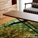 センターテーブル 幅140 リフトテーブル パイン無垢 昇降式 ローテーブル スチール 木製 スリット加工 古木風 ヴィンテージ レトロ