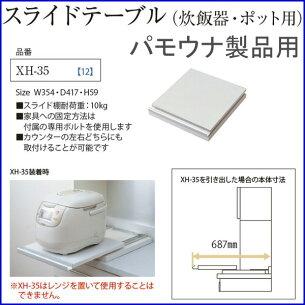 パモウナ スライド テーブル オプション