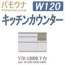 パモウナ 食器棚 VIR-1200R キッチンカウンター パモウナ食器棚 下台販売 送料無料