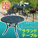 ガーデンテーブル ラウンド 楕円 椅子 鋳物 透かし ツタの葉 軽量 アルミ製 庭 屋外 おしゃれ クラシカル イングリッシュガーデン 北欧【ダークグリーン】