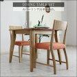 【家具】 ダイニングテーブルセット 幅80cm 木製 無垢 3点セット 2人掛け 北欧 カバーリング ダイニング3点セット ダイニングテーブル ダイニングチェアー
