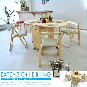 ダイニング テーブルセット キッチン コンパクト バタフライ