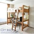 ベッド ロフトベッド ハシゴ付き シングルベッド システムベッド 木製 ラバーウッド無垢材 子供用 大人用 耐震仕様 ナチュラル