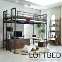 ベッド ロフトベッド パイプベッド シングルベッド システム...