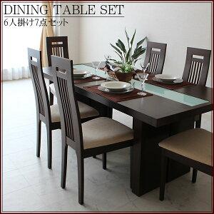 【ダイニングセット】【ダイニングテーブルセット】【ガラス】【ダイニングテーブル】【ダイニング】【食卓セット】【家具通販】【【食卓】【食卓テーブル】【テーブル】【6人掛け】