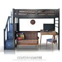 【送料無料】ベッド ロフトベッド 階段付き シングルベッド システムベッド 収納BOX 木製