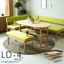 * リビングダイニング セット テーブルセット ダイニングセットコーナーソファ幅135cm ダイニング4点セット ダイニングテーブルセット 食卓テーブル セット 食卓セット シンプル 4人掛け 4人用 テーブル いす イス 椅子 木製 北欧