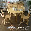 ダイニングテーブルセット 丸型 105cm 5点セット カントリー ヴィンテージ 4人掛け パイン無垢 自然塗装 オイル ダイニングテーブル5点セット 食卓 チェア ダイニングチェア 椅子