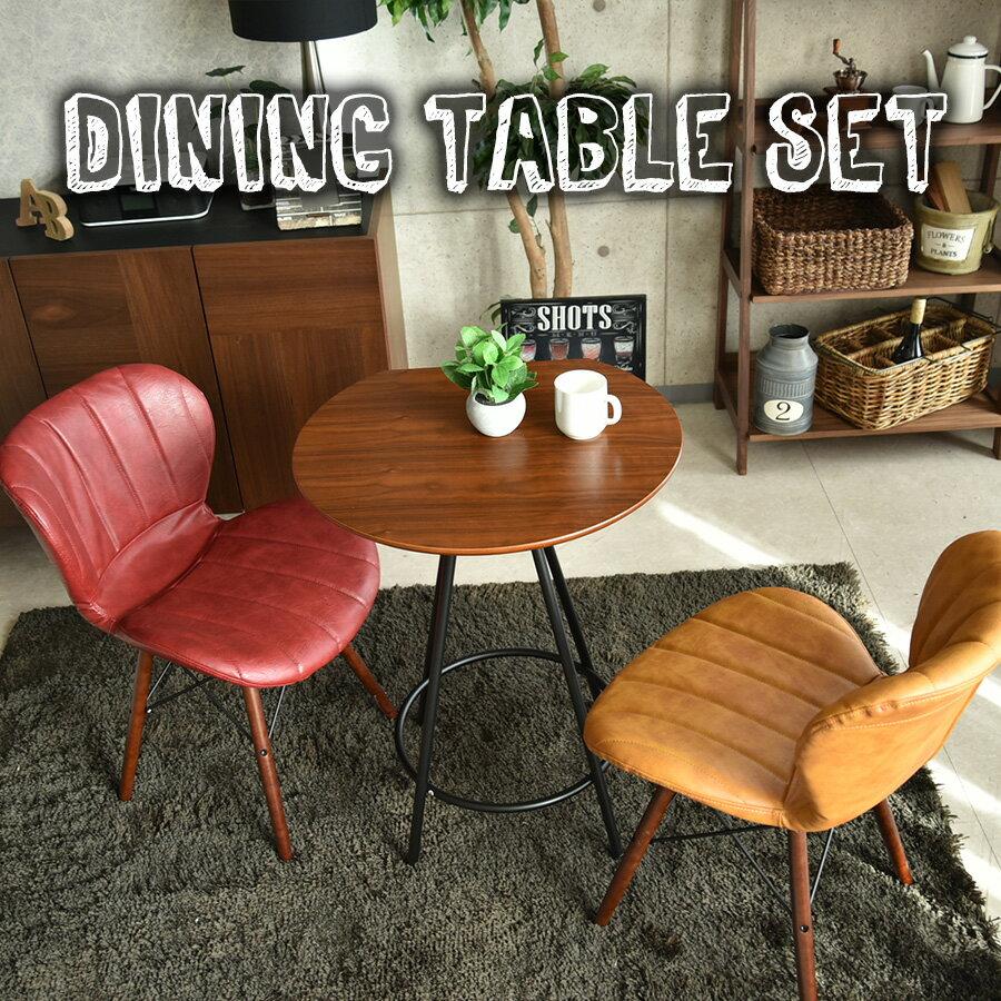 【送料無料】ダイニングテーブルセット ダイニング3点セット ダイニングテーブル2人用 幅60 カフェテーブル イームズチェアー ダイニングチェアー 椅子 テーブル 食卓
