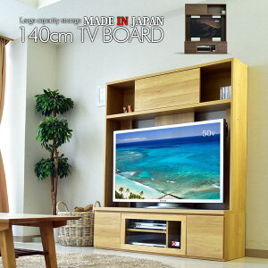 * 国産 140cm ハイタイプ テレビボード TVボード ウォ