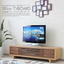 送料無料 テレビボード 幅150cm ウォールナット タモ ツキ板 ローボード キャビネット 木製 シンプル 北欧 デザイン モダン 【smtb-MS】