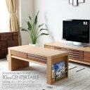 送料無料 ウォールナットタモツキ板 テーブル 木製 シンプル 北欧 デザイン モダン 【smtb-MS】