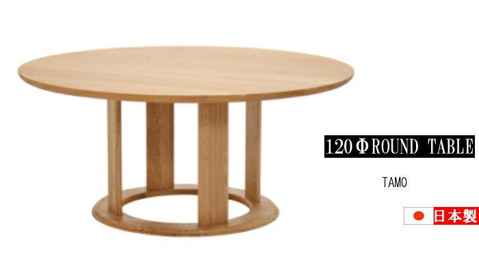 【送料無料】天然木タモ無垢材ラウンド丸テーブルW90・105・120・135・150cm塗装オーダーOK4色・国産日本製・和風モダン・オーダー・ナチュラル木の家具 和モダンな国産日本製ラウンドテーブル丸135cm