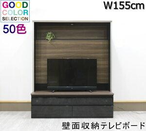 壁面収納大型テレビボード 壁掛け金具取付け 日本製