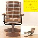 送料込 チェア 椅子 いす ブラウン チェック オットマン付 お得 大人 くつろぎタイム リラックス 疲れない セットで コンパクト 一人 1人