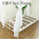 ベッド シングル シングルベッド 天蓋つき 天蓋付 フレーム カーテン付 白 ホワイト お姫様