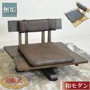 座椅子 ソファ 1人 1人用 一人 和式 和室 回転式座椅子 フロアソファ ラバ—ウッド無垢和 モダン おしゃれ
