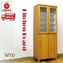 食器棚 キッチン 収納 木製 完成品 キッチンボード