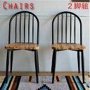 ダイニングチェア いす 椅子 ワーカーチェア 2脚 天然木 杉 スチール脚 完成品 無垢材 シンプル 黒 かっこいい 北欧 おしゃれ チェア ダイニング リビング家具