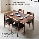 【送料無料!良い品集めました】 ケロウナ 150cmダイニング5点セット ウォールナット クッション 椅子 テーブル チェア 机