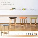 (送料無料 スツール 完成品 ハイスツール) レスト ハイスツール 椅子 イス チェア