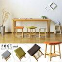 (送料無料 スツール 完成品 スツール) レストロースツール 椅子 イス チェア オットマン 北欧 rest 木製 グリーン オレンジ ブラウン アイボリー か...