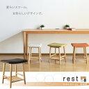 送料無料 スツール 完成品 スツール レストロースツール 椅子 イス チェア オットマン 北欧 rest 木製 グリーン オレンジ ブラウン アイボリー かわいい プレゼント ギフト 緑 白 スツール 安い ロータイプ ドレッサー 化粧台 ピアノ
