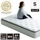 ポケットコイル マットレス シングル コイル数 528個 厚み25cm ハードタイプ ふっくら 硬め 頑丈 人気 安い 寝具 シングルベッド用 送料無料