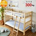 2段ベッド 2段ベッド バンビーニ 二段ベッド ジュニアサイズ スノコベッド 小スペース ナチュラル ホワイト マット ミニチュ..