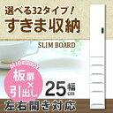 すきま収納 幅25cm 食器棚 エナメル塗装 鏡面 ホワイト ランドリー収納 日本製 大川家具