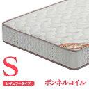 24日20時〜P10倍!ボンネルコイルスプリングマットレス シングルサイズ シングルベッド用 レギュラータイプ