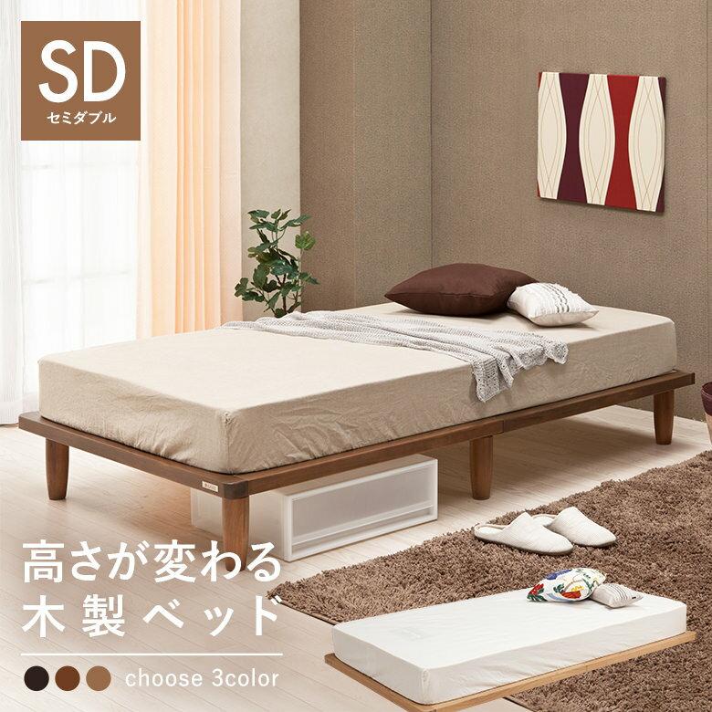 ベッド セミダブルベッド ヘッドレスタイプ すの...の商品画像