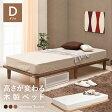 ベッド ダブルベッド ヘッドレスタイプ すのこベッド ベッドフレーム ナチュラル ブラウン ダークブラウン 【床面高2段階調整可能】
