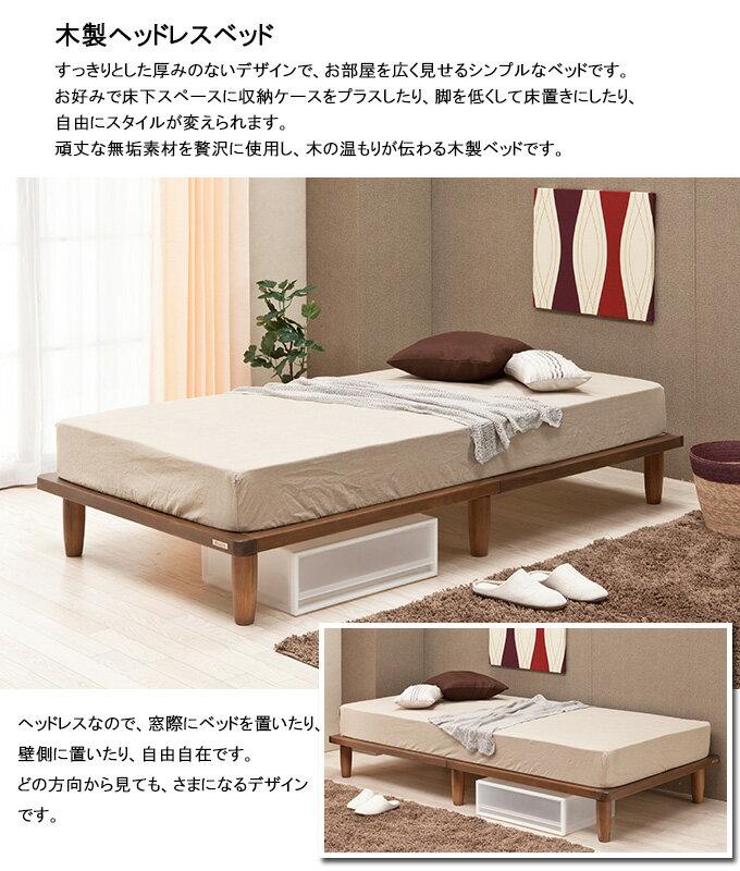 ベッド セミダブルベッド ヘッドレスタイプ す...の紹介画像2