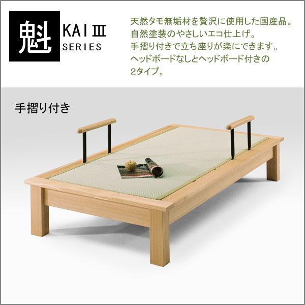 ... ベッド 国産 畳 ベッド ベッド