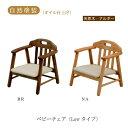 チェア ベビーチェア 子供 キッズ 子供用椅子 木製 ベビーチェアー ブラウン ナチュラル 【ロータイプ】