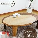 座卓 リビングテーブル 幅150 楕円卓 折り脚 テーブル ローテーブル ナチュラル ウォールナット オーバル型 【日本製】