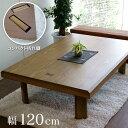 座卓 リビングテーブル 木製 折脚 シンプル 和モダン センターテーブル サイドテーブル ちゃぶ台 送料無料