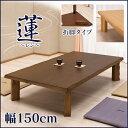 座卓 リビングテーブル 折れ脚 幅150cm 折りたたみ センターテーブル ローテーブル お座敷 和モダン 和風 和室 洋室 折脚 木製 シンプル 送料無料